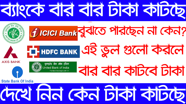 Latest Banking News Today,sbi bank,axix bank, hdfc bank,icici bank ,united bank minimum balance requirment and new account opening