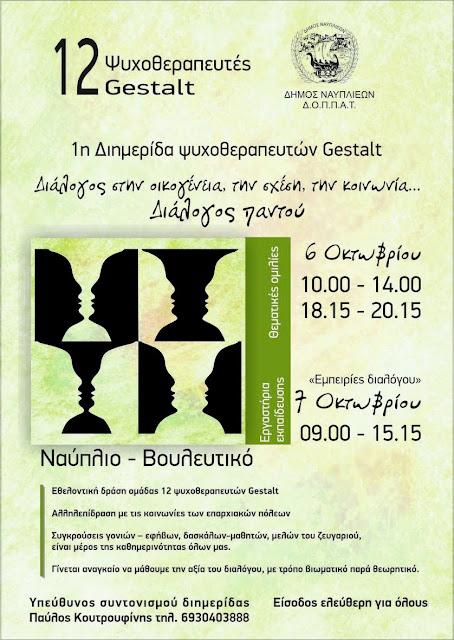 6 και 7 Οκτωβρίου η 1η Διημερίδα ψυχοθεραπευτών Gestalt στο Ναύπλιο