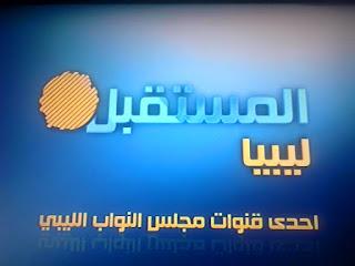 تردد قناة ليبيا المستقبل