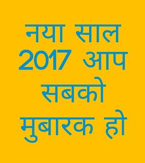 नया साल 2017, Happy New Year 2017