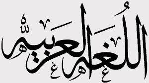 Mengenal Kosa Kata Bahasa Arab Kaupun Tau