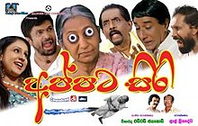 Appata Siri - Sinhala Full Movie