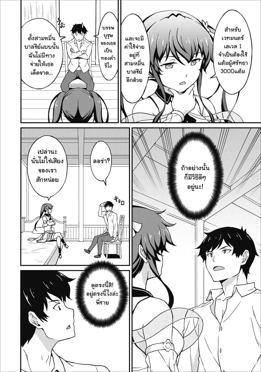 อ่านการ์ตูน Taberu Dake de Level-Up! Damegami to Issho ni Isekai Musou ตอนที่ 9 หน้าที่ 17
