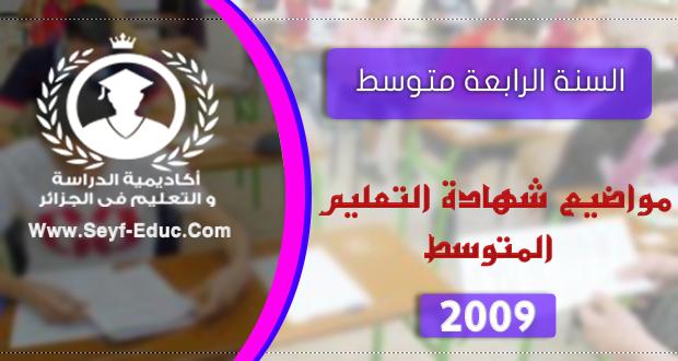مواضيع شهادة التعليم المتوسط 2009
