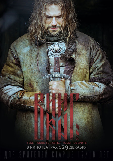Viking (2016) ταινιες online seires oipeirates greek subs