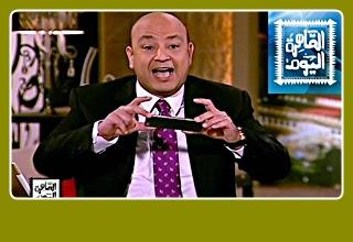 برنامج القاهرة اليوم 26-4-2016 مع عمرو أديب و رانيا بدوى