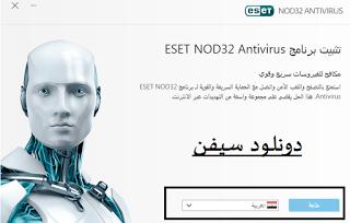 شرح Eset Nod32 Antivirus9