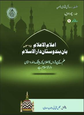 Download: Be-Shak Hindustan Dar-ul-Islam hai pdf in Urdu by Aala Hazrat