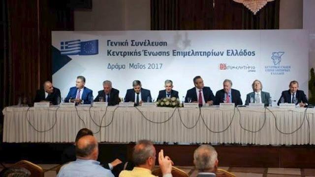 Δραστική μείωση των δημοτικών τελών των επιχειρήσεων ζητά η Κεντρική Ένωση Επιμελητηρίων Ελλάδας
