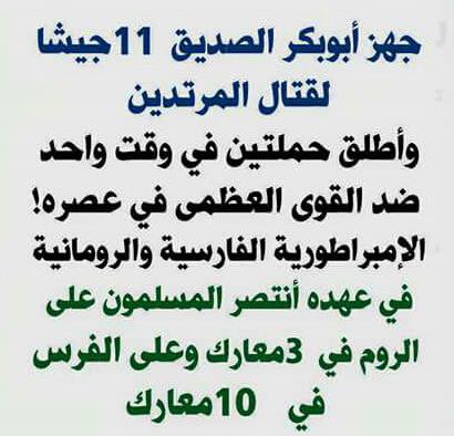 مدونة الجزيرة العربية أبو بكر الصديق هو جد أئمة آل البيت رضي الله عنهم جميعا