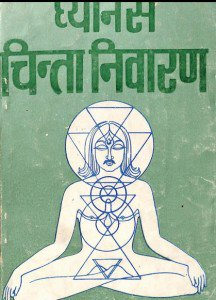 dhyan-se-chinta-nivaran