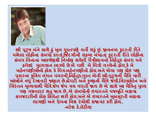 Stri Purush Banne Sathe Hu Muktpane Varti Saku Chu Quote By Naresh K. Dodia