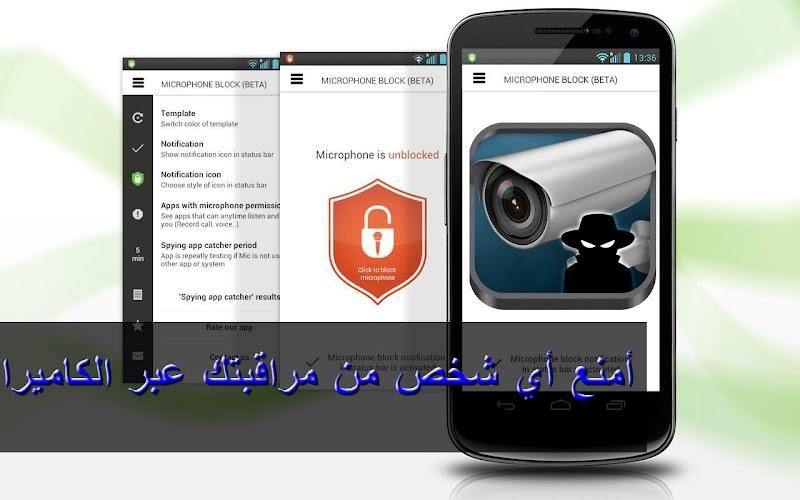 أمنع اي شخص من التجسس وفتح كاميرا هاتفك مهما امتلك من الخبرات