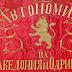 «Μακεδονία του Ίλιντεν»: ιστορία και γεωπολιτική
