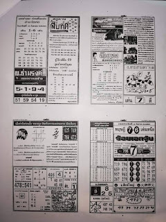 Thai Lottery VIP Paper For 16-09-2018