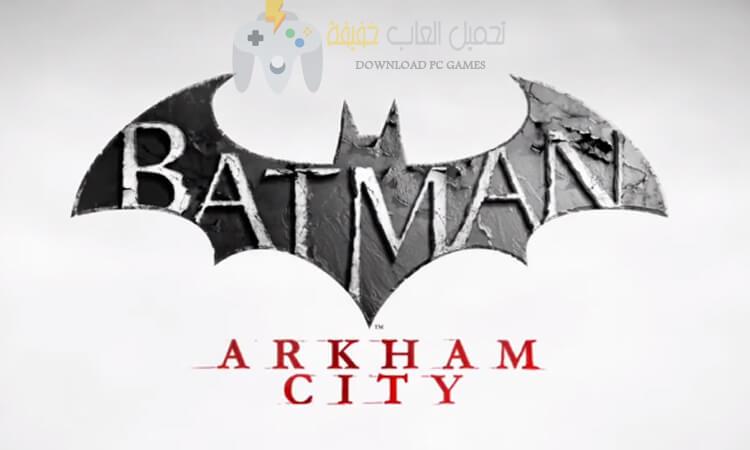 تحميل لعبة Batman Arkham City مضغوطة بحجم صغير للكمبيوتر