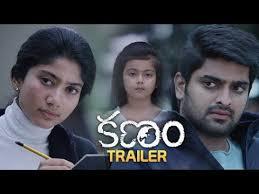 Sai Pallavi , Naga Shaurya's Kanam Release Date Confirmed