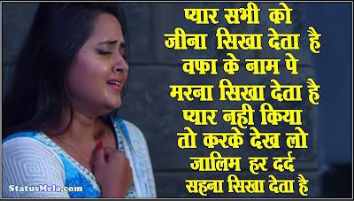 very-sad-feeling-alone-status-in-hindi