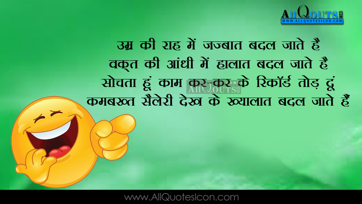 New Funny Hindi Quotes Images Best Hindi Funny Whatsapp Pictures   www.AllQuotesIcon.com ...