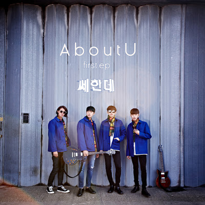AboutU (어바우츄) – AboutU 1st EP