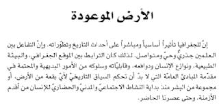 اقتباسات من كتاب تاريخ الشيعة في لبنان - تهجير الشيعة من جبل لبنان