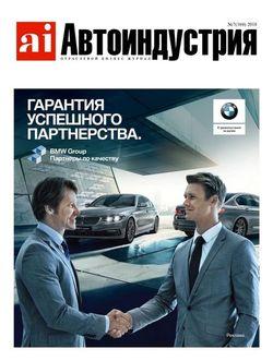 Читать онлайн журнал Автоиндустрия (№7 2018) или скачать журнал бесплатно