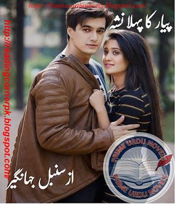 Pyar ka pehla nasha novel pdf by Sumbal Jahangir
