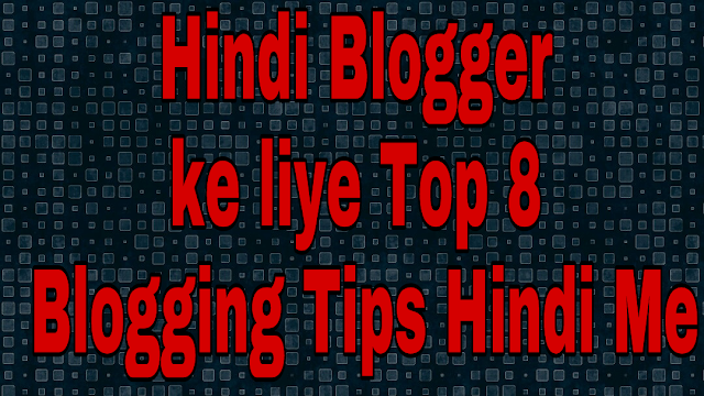 Hindi-Blogger-ke-liye-Top-8-Blogging-Tips-Hindi-Me