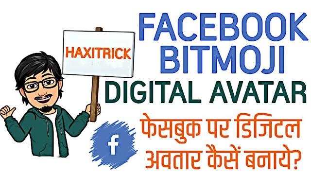 Facebook Par Avatar Sticker Kaise Banaye bitmoji App