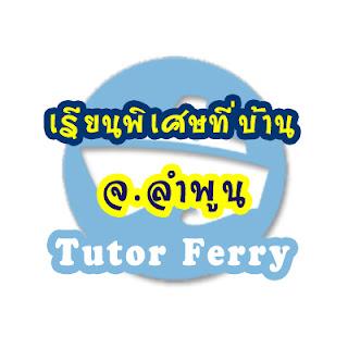 อยู่ ลำพูน เรียนพิเศษที่บ้านกับเรา Tutor Ferry เรียนก่อนจ่ายที่หลัง สะดวก ปลอดภัย