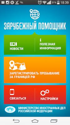 «Зарубежный помощник» также содержит множество справочной информации, полезной для туристов.
