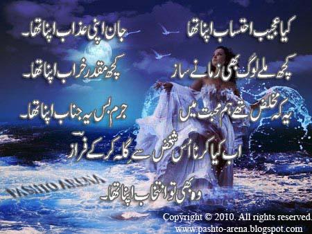 Very Sad Urdu Poetry SMS