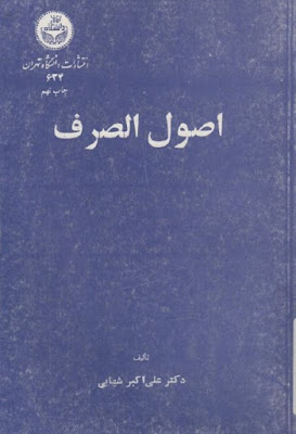 أصول الصرف - علي أكبر شهابي , pdf
