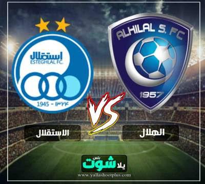 مشاهدة مباراة الهلال السعودي والاستقلال