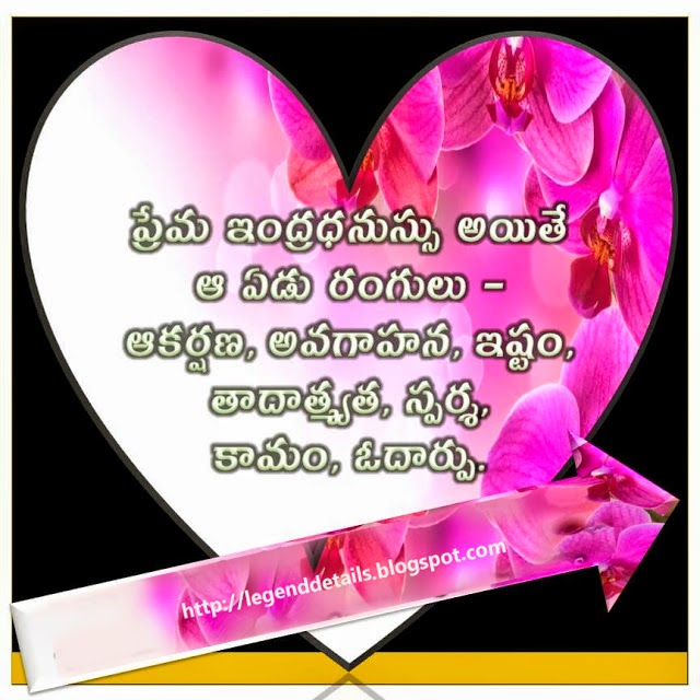 Best Lagics Of Love In Telugu: World Best Love Quotes In Telugu