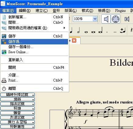 強尼雜記: MuseScore-14 匯出聲音檔案
