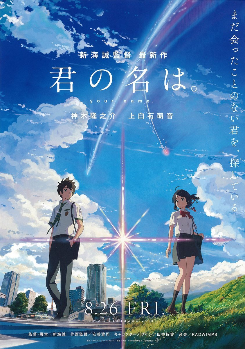 Plakat filmu Kimi no Na wa. - your name.