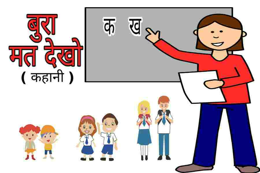 Bura-mat-dekho-story-for-kids-in-hindi