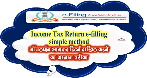 incometax-return-e-filling-govempnews
