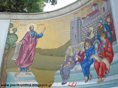 Στα βήματα του Αποστόλου Παύλου με το 4ο Γυμνάσιο Κατερίνης.