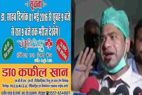 dr-kafeel-khan-exposed-in-gorakhpur-tragedy-60-children-death