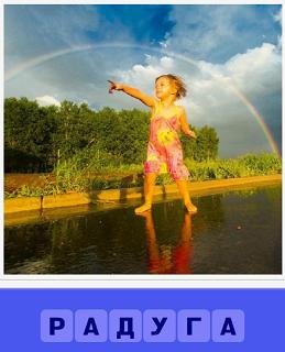 в небе образовалась радуга и девочка бегает под ней