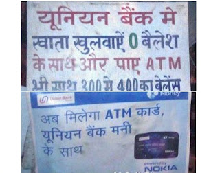 Funny Bank Images in Hindi