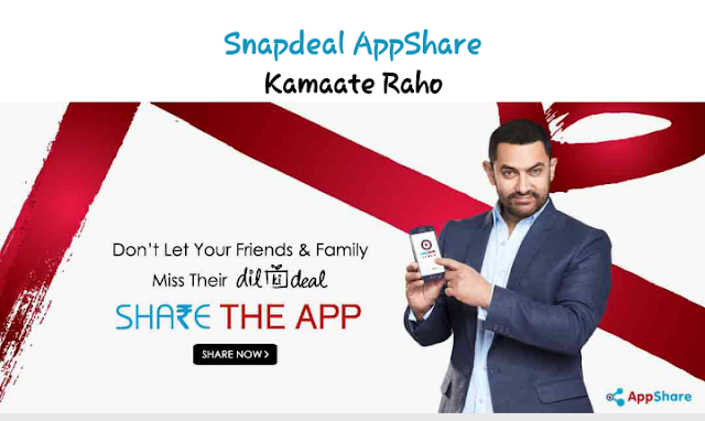 [ENDED] Refer Snapdeal and earn up to 500 free SD cash