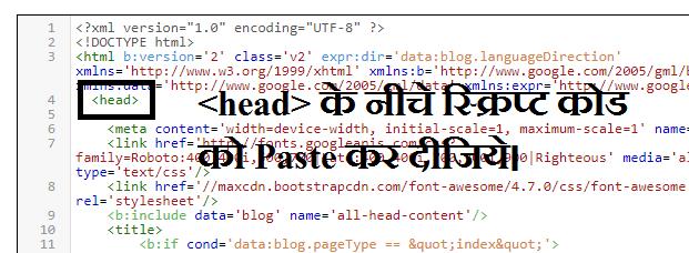 push notification html code paste karna