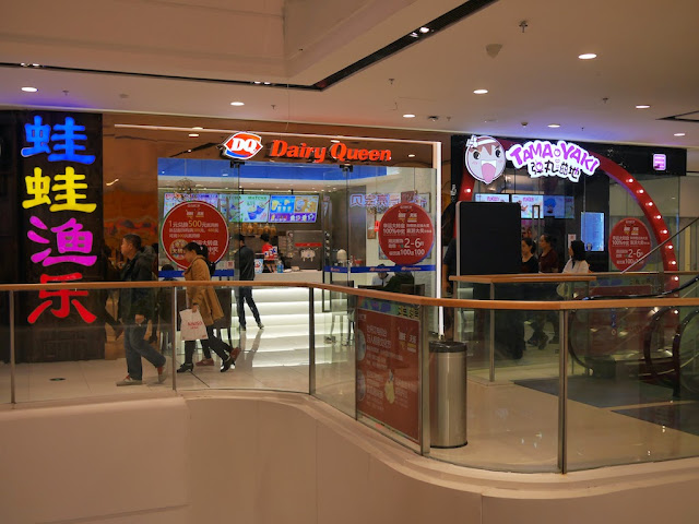 Dairy Queen at the Mudanjiang Wanda Plaza
