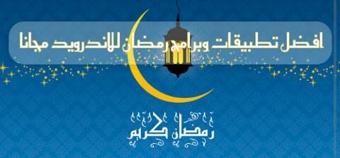 افضل التطبيقات التي ممكن تستخدمها في رمضان