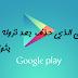 قم بتحميل التطبيق الذي حذف من Google play و من جميع المواقع بعد نزوله بثواني
