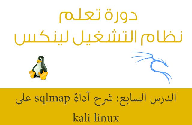 الدرس السابع: تعلم آداة sqlmap لإختبار اختراق المواقع في kali linux