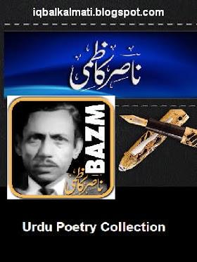 Nasir Kazmi Poetry Collection in Urdu PDF Book